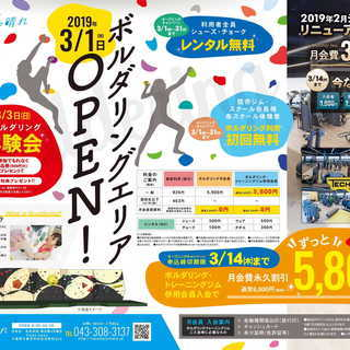◆ボルダリングエリア◆NEW OPEN!!