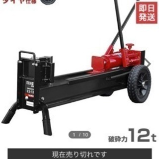 油圧式薪割り機