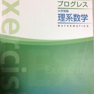 大学入試数学対策「プログレス理系数学」
