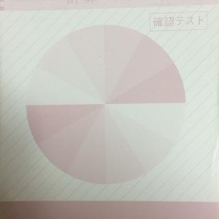 大学入試数学Ⅲ対応「計算マスター確認テスト」