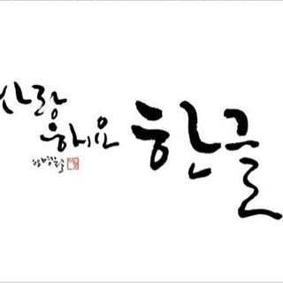 ‼️韓国語会話‼️