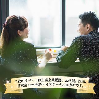【3/28★浜松で、お友達作り!?50代限定既婚者限定パーティー!...