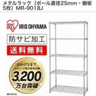 【美品】スチールラック アイリスオーヤマ 4段