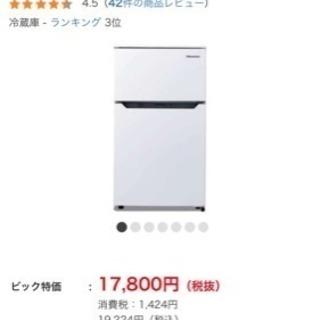 冷蔵庫 お譲り先まだ決まってません