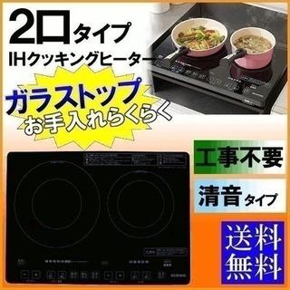 アイリスオーヤマ IH2口コンロ