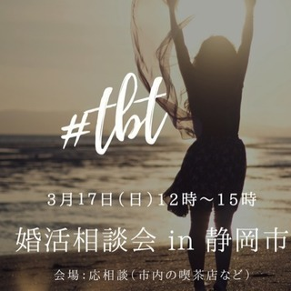 3月17日(日)婚活相談会in静岡市 今なら500円→無料