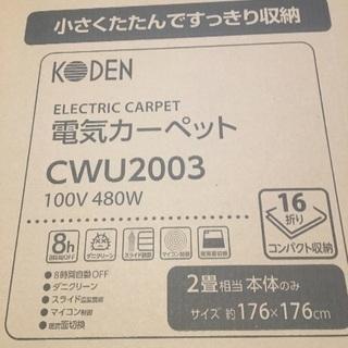 【取引決定】電気カーペット (上掛けカーペット付き)
