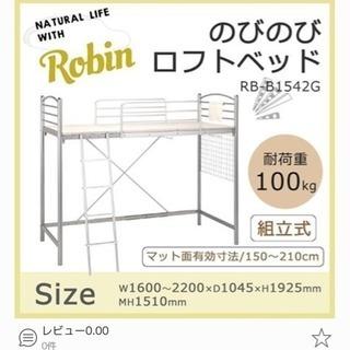 ほぼ未使用 のびのびロフトベッド 伸縮 2段ベッド ロフトベッド