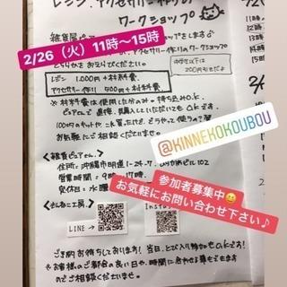 2/26(火)レジン・アクセサリー作りワークショップ 参加者募集中♪