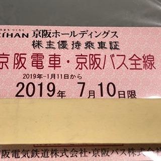 京阪電車.京阪バス  株主優待乗車証  7月10日迄