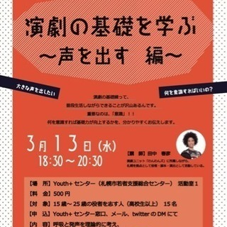 【役者志望者対象】演技の基礎を学ぶ~声を出す 編~
