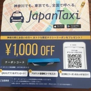 ジャパンタクシーのクーポン