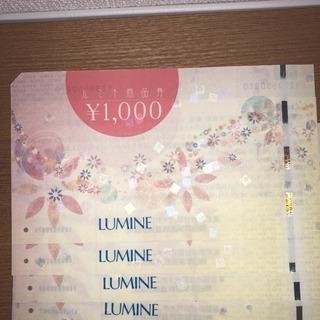 ☆LUMINE ルミネ商品券☆