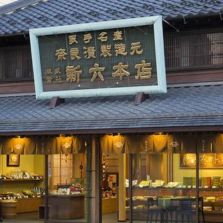 【パートさん求む!】新六の奈良漬の販売員募集中。