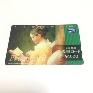 図書カード¥1,000分