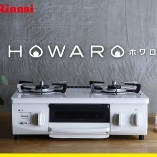 決まりました。リンナイ ガスコンロ HOWARO 56cm ガステーブル