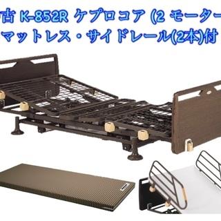 中古 介護ベッド  2モーター ケプロコア  K-852R 89c...