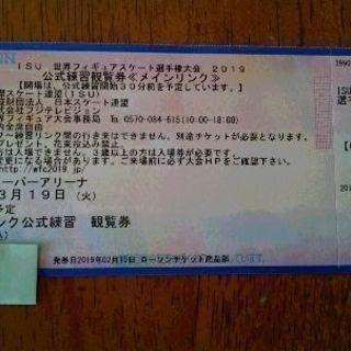 【公式練習】ISU世界フィギュアスケート選手権大会チケット