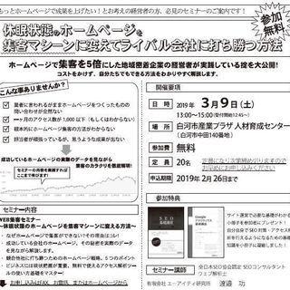 【2019年3月福島県白河市】休眠状態のホームページを集客マシンに...