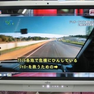 富士通のFMVFE70TWG 一体型で地デジ見れるよ
