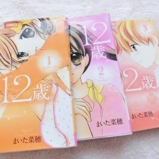 人気 ♪ 『12歳。』1巻~3巻セット ちゃお 少女マンガ 漫画...