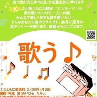 童謡からポップスまで!元気うたごえ教室(4月新規開講!)