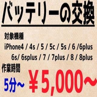 iPhone修理・Android修理・データ復元 元ショップ店員のお店 修理業界4年の実績あり  郵送・出張 可能 - 東松山市