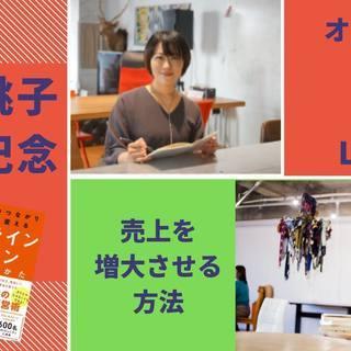 3/11 中里桃子出版記念!LINE@×オンラインサロンで売上を増...