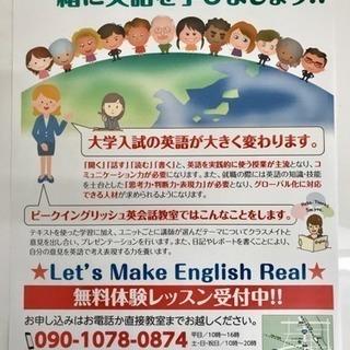 ピークイングリッシュ英会話教室☆ 新!高校生クラス開講