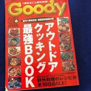 アウトドアクッキング最強BOOK