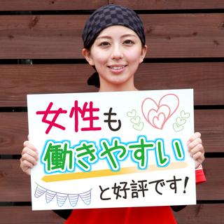 【時給UP!】入社祝い3万円支給!