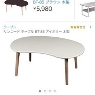 豆型テーブル¥1200