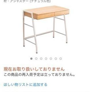 机&チェアセット¥3000