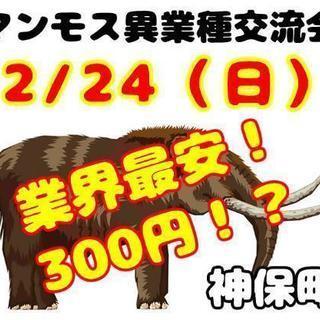 【明日】2/24(日)マンモス異業種交流会