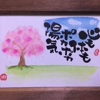 筆文字教室己書(おのれしょ)