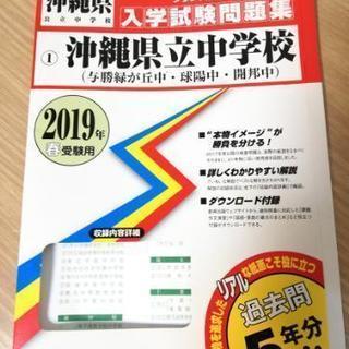 沖縄県立中学受験用