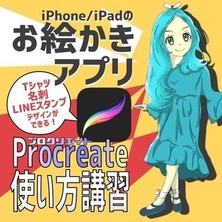 iPadのお絵かきアプリ!《Procreateプロクリエイト》の基...