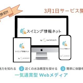 滋賀県のスイミングスクールを探すなら「スイミング情報ネット」