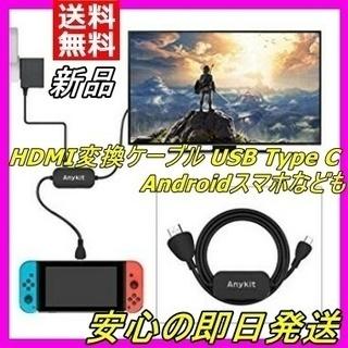 新品 HDMI変換ケーブル Switch アダプタ USB3.0...
