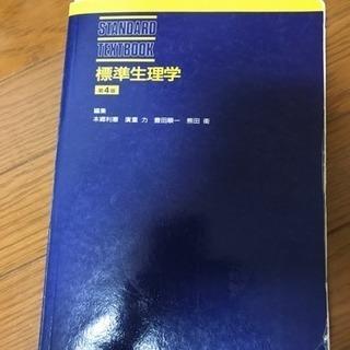 標準生理学 第4版