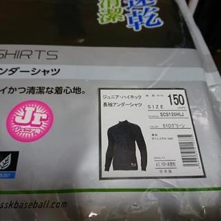 150ジュニアアンダーシャツ新品