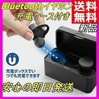 新品 完全無線 Bluetooth 4.1 イヤホン 充電ケース...