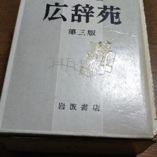 広辞苑 第三版