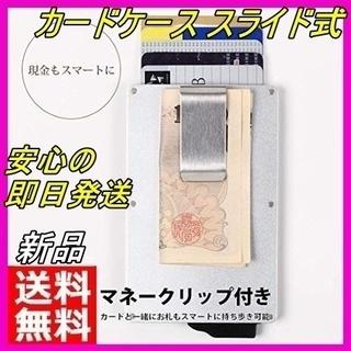 新品 カードケース マネークリップ スライド式 送料無料