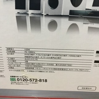 DVDホームシアター!新品未使用!DHS-501WH