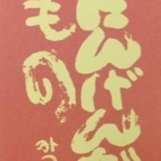 相田みつを こころの暦 ミニサイズ