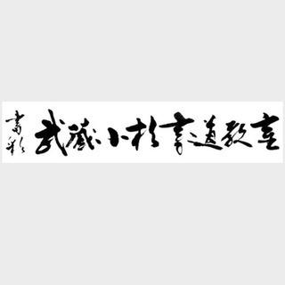 書彩・武蔵小杉書道教室
