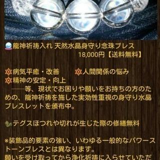 河村龍賢運勢鑑定所 🔯 090-8236-7209 - 姫路市