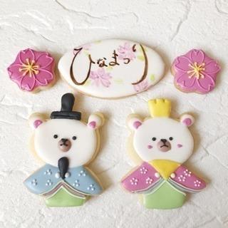 ♡雛祭り アイシングクッキーレッスン♡