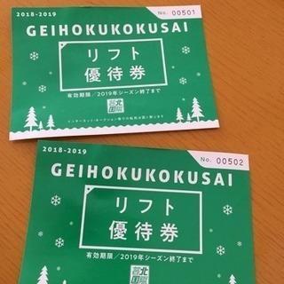 【値下げ】スキーリフト券 芸北国際 2枚あります